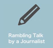 Rambling Talk by a Journalist