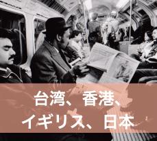 台湾、香港、イギリス、日本