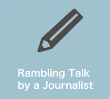 Rambling Talk by a Journalist