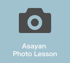 Asayan Photo Lesson