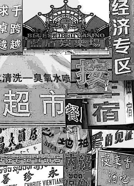 laos_chinasignboards