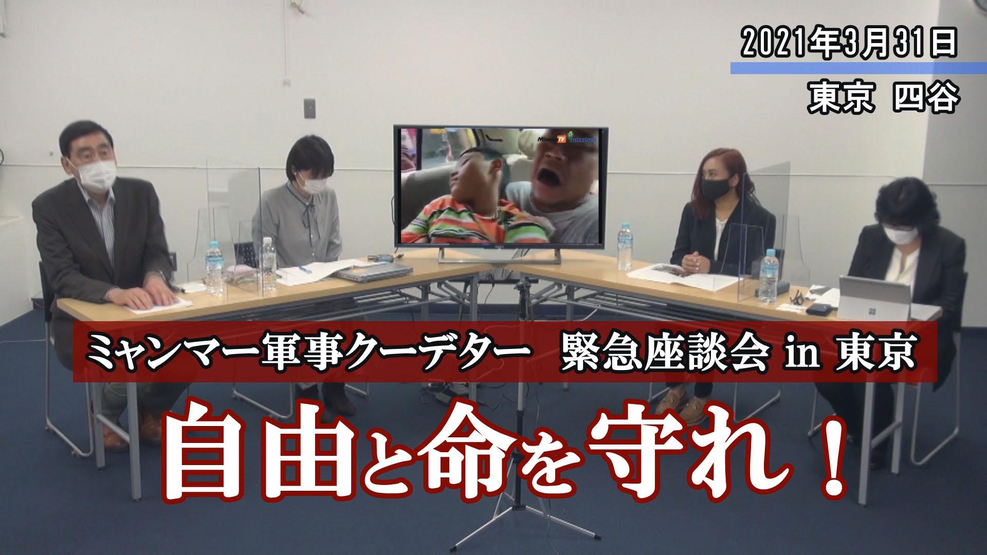 緊急座談会in東京