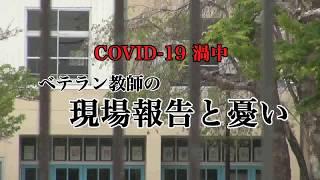 covid19school